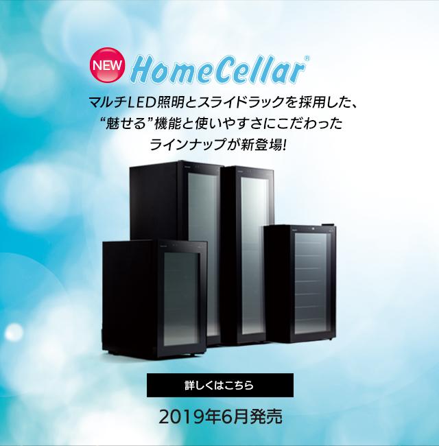 HomeCellarシリーズ新発売
