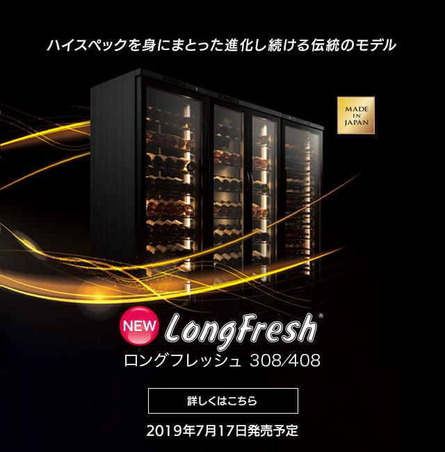 LongFreshシリーズ新発売