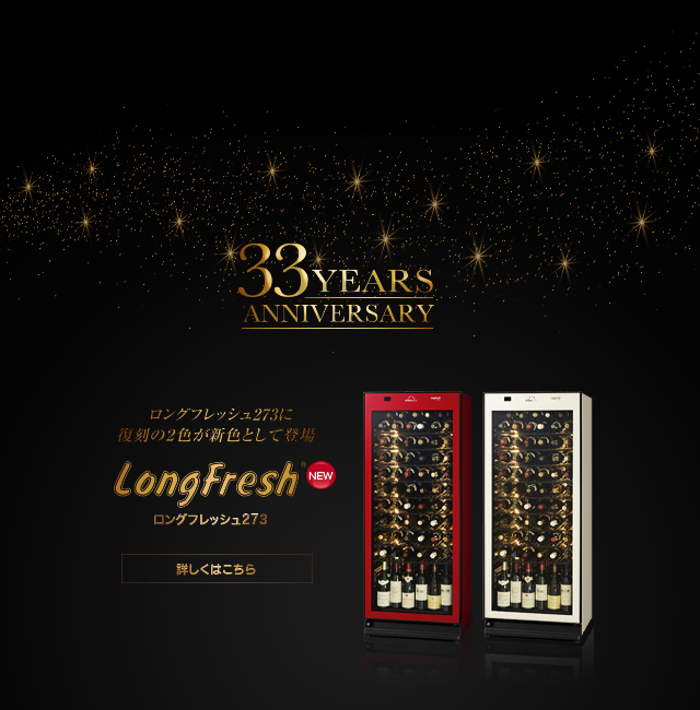 LongFresh st-rv273新色発売