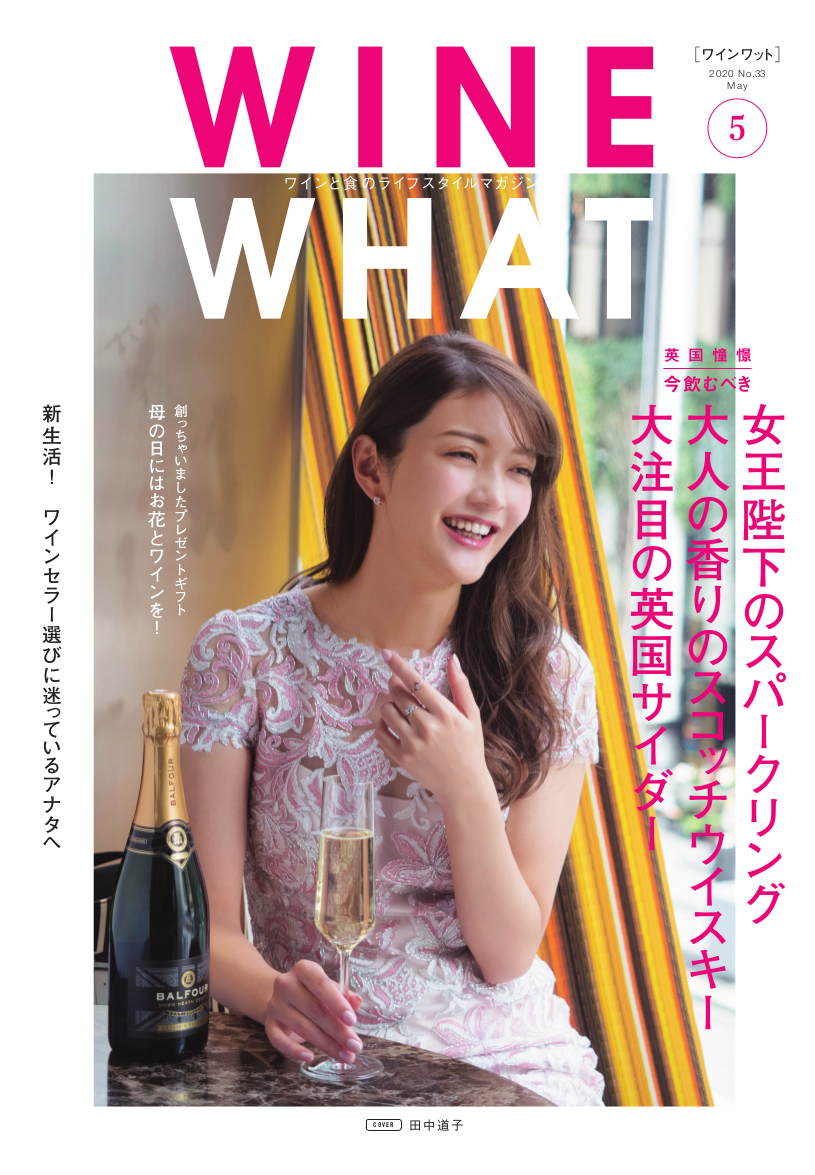60047_wine-what33_cover